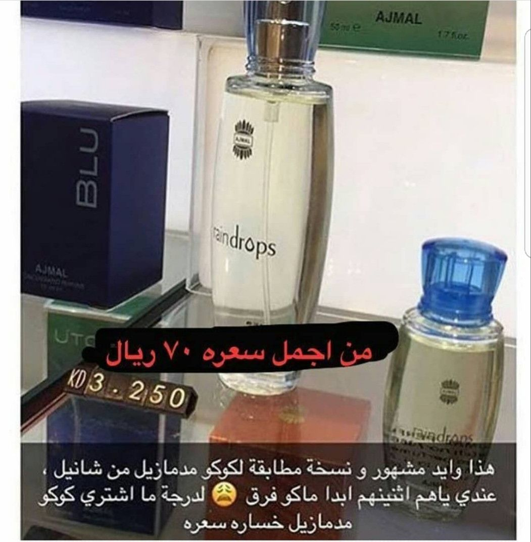Pin By Ag Omdana On عطور وبخور وشموع Diy Beauty Care Beauty Perfume Beauty Care