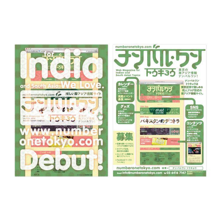 Flyer / チラシ / フライヤー / デザイン