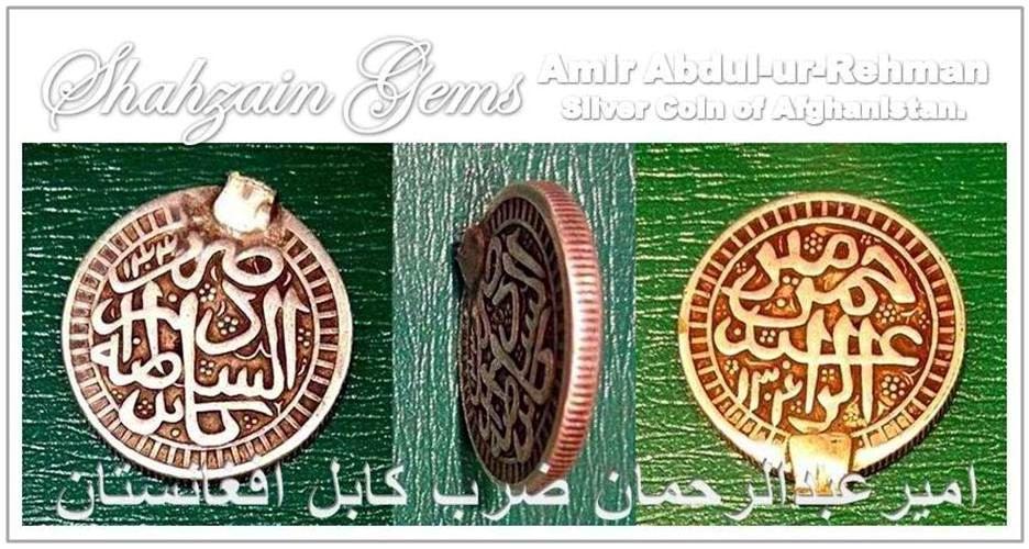 امیرعبدالرحمان ضرب کابل افغانستان Amir Abdul-ur-Rehman Silver Coin of Afghanistan.