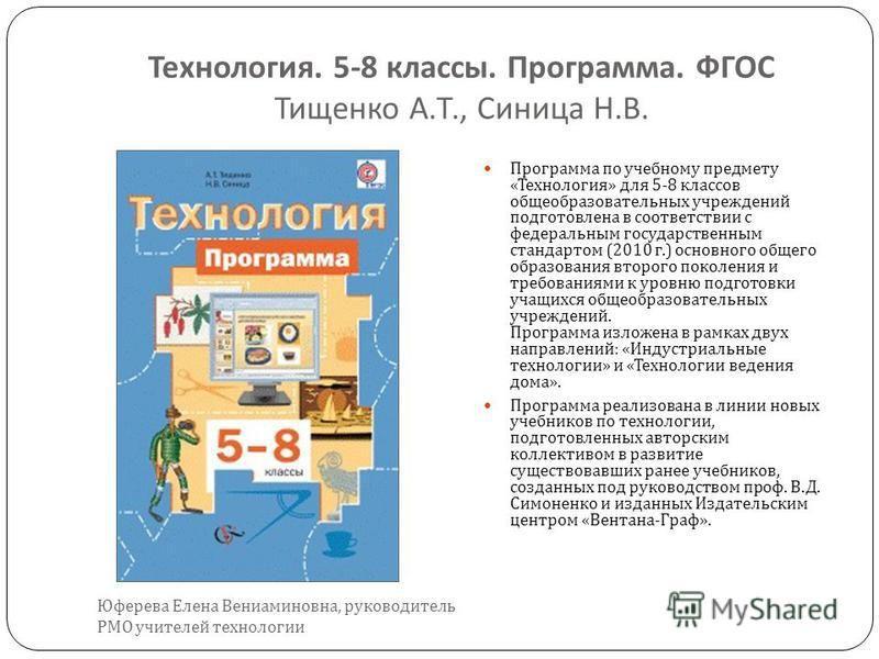Книга русского языка 8 класс сабаткоев читать онлайн