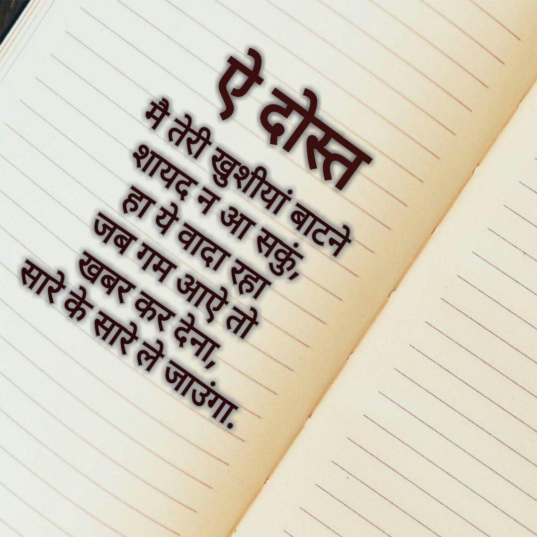 Thats The Kind Of Friend Im Punjabi And Hindi Shairi Vagera