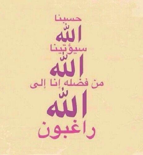 Pin By Ahmad Saud On 3 Islam 3 Islamic Love Quotes Islamic Quotes Love In Islam