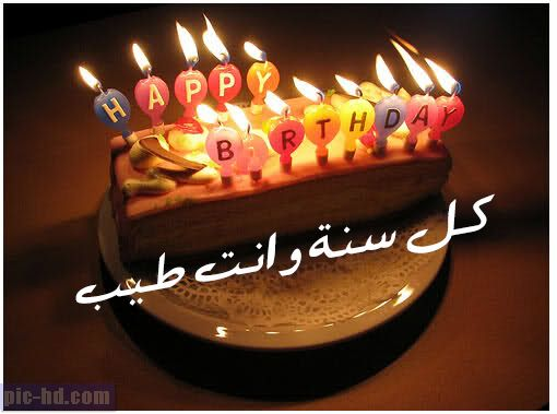 صور كل سنة وانت طيب كل سنة وانت طيب مكتوبة علي تورتة Birthday Candles Candles Birthday
