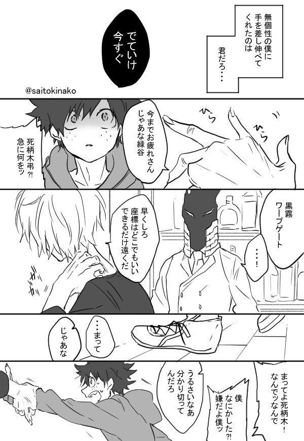 ゲイ 漫画 ヒーロー