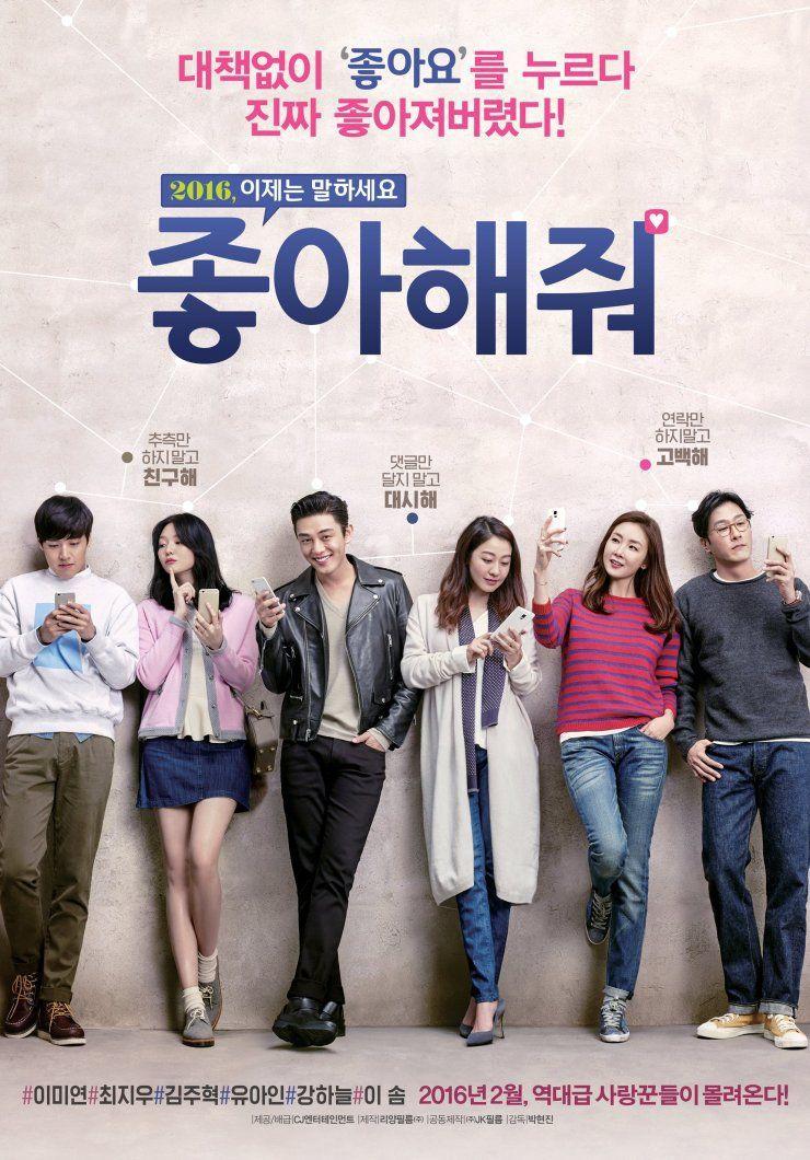 Like for Likes 좋아해줘 KoreanMovie Komedi romantis