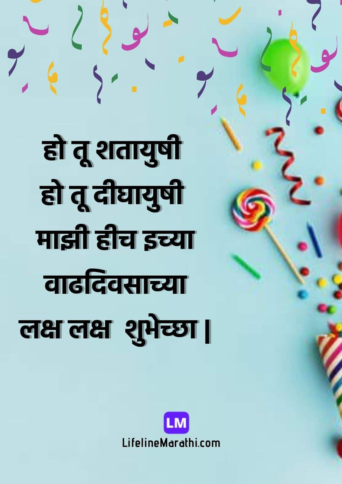 Birthday Wishes In Marathi With Image In 2020 Birthday Wishes For Friend Birthday Wishes For Her Birthday Wishes For Daughter