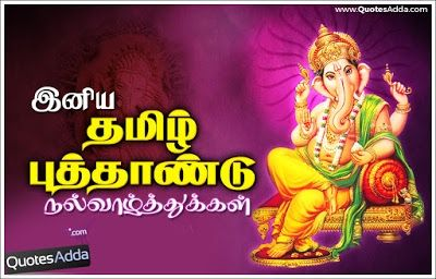 tamil puthandu kavithai happy tamil new year quotes greetings wishes 3052