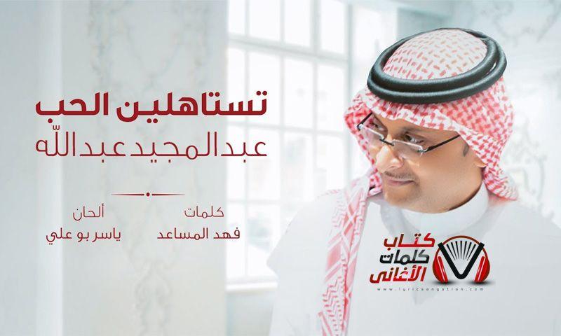 كلمات اغنية تستاهلين الحب عبد المجيد عبد الله Sleep Eye Mask Songs Iphone Art