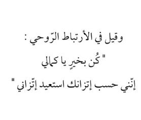 الارتباط الروحي Talking Quotes Arabic Words Words