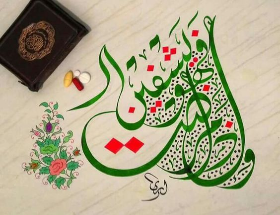 وإذا مرضت فهو يشفين Islamic Art Calligraphy Islamic Calligraphy Islamic Caligraphy