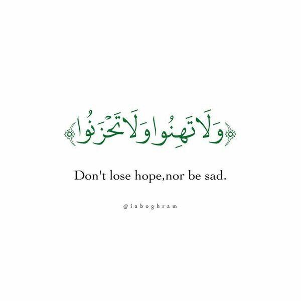 dont lose hope dont be sad allah will never abandon jpg 600x600 lose sad islam hope
