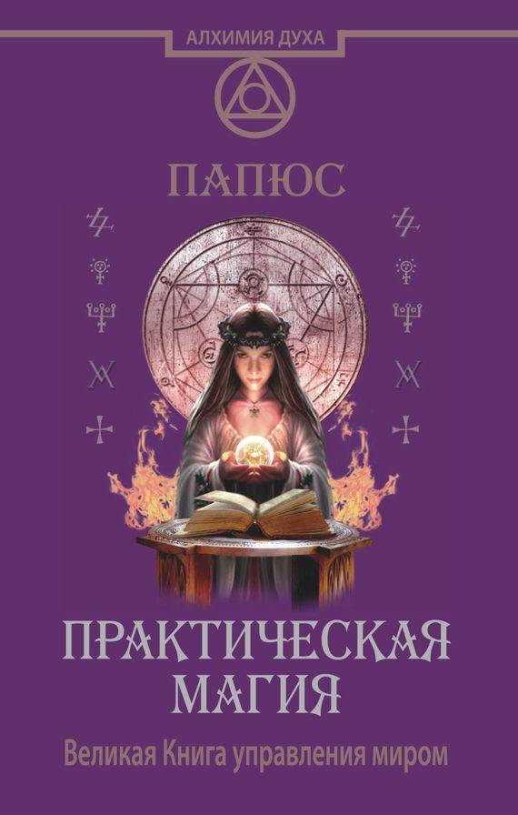 Скачать бесплатно папюс практическая магия pdf