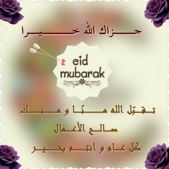 Eid mubarak islamic quotes pinterest eid mubarak eid and allah islamic quotes pinterest eid mubarak eid and allah m4hsunfo