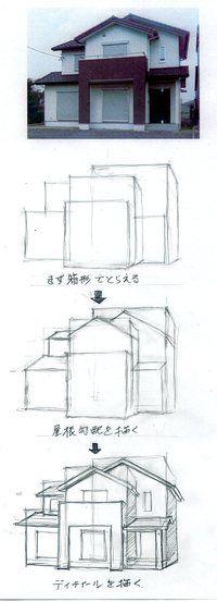 外観のスケッチ 手描きパースの描き方 建築パース 家のスケッチ