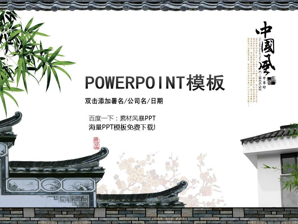 China wind lotus carp culture art ppt templates to download china wind lotus carp culture art ppt templates to download powerpoint ppt ppt ppt toneelgroepblik Images