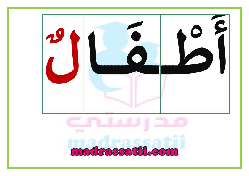 تقطيع الكلمات 25 كلمة مقطعة تحتوي على حرف اللام الدرس 2 الس نة الاولى موقع مدرستي Arabic Kids Arabic Alphabet Learn Arabic Alphabet