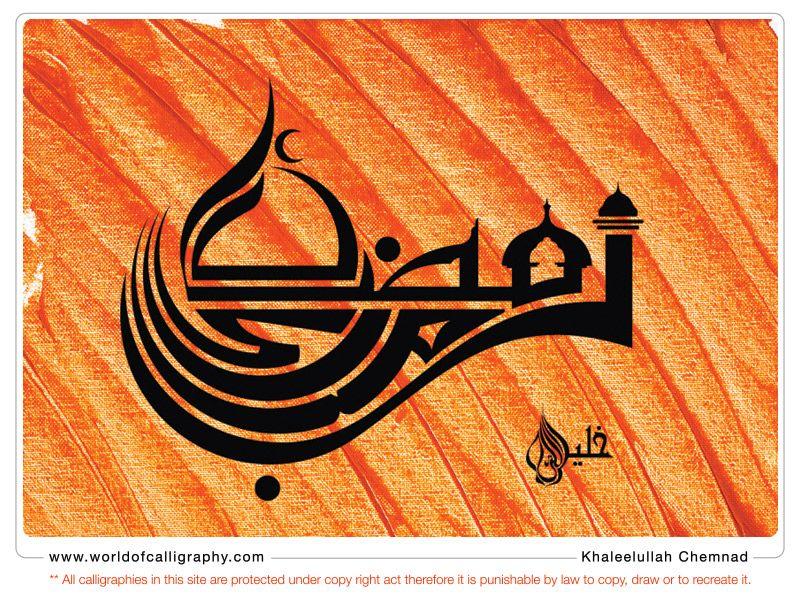 RAMADAN Calligraphy Islami sanat, Sanat ve Hat sanatı