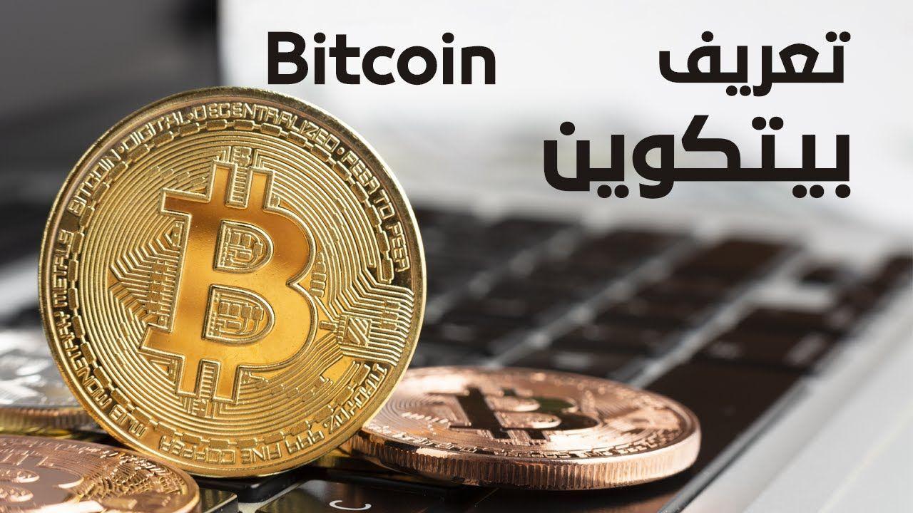 Bitcoin تعريف بيتكوين Cryptocurrency Bitcoin Free Bitcoin Mining