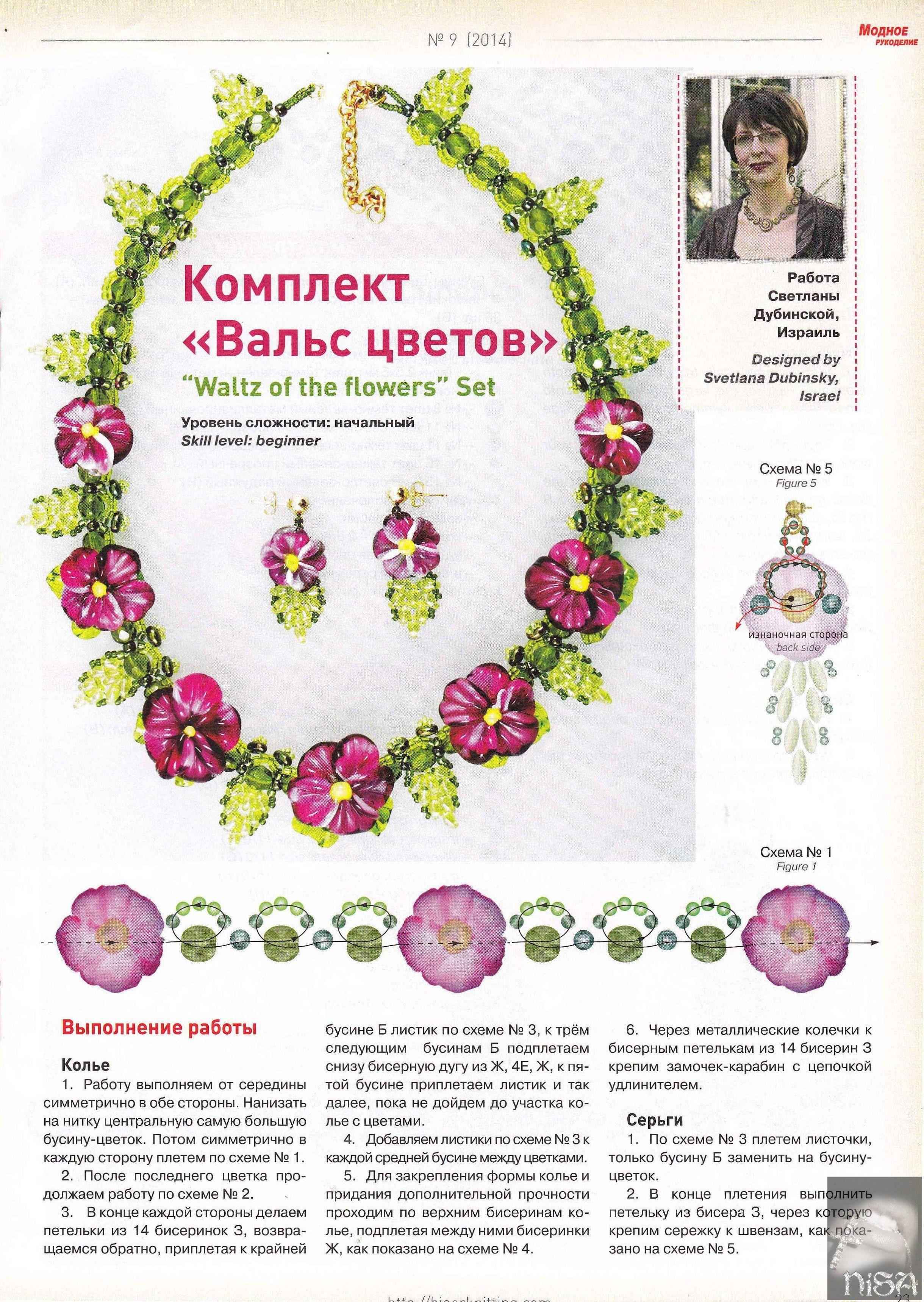 modnuy_9_2014_23.jpg