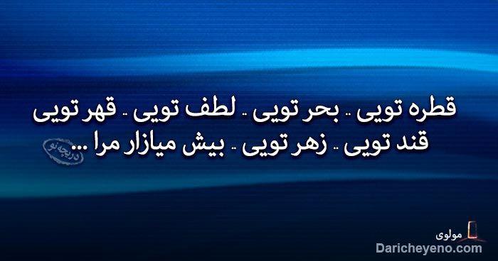 لطف تویی قهر تویی Persian Poem Farsi Poem Persian Poetry