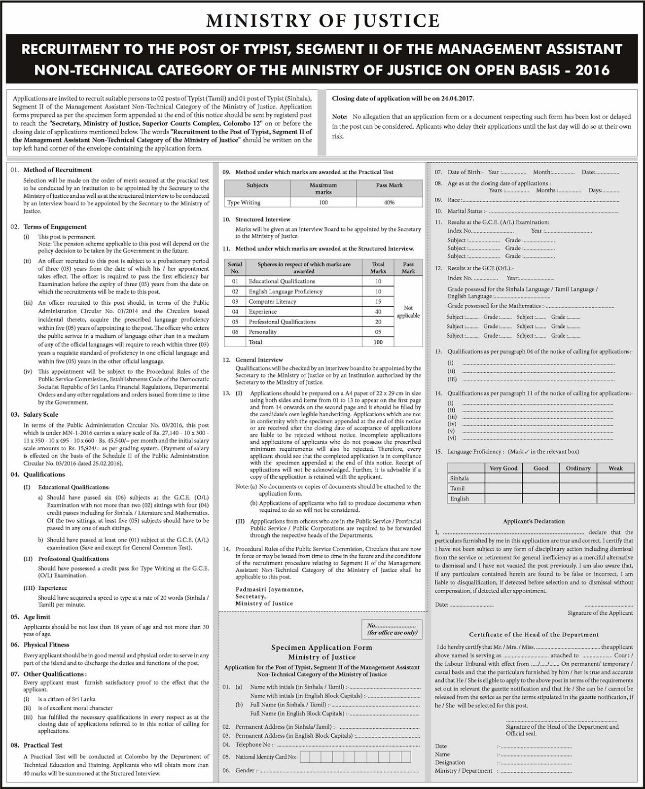 Sri Lankan Government Job Vacancies at Ministry of Justice