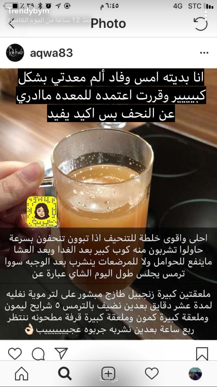 Pin By سواد الليل On Soins Beaute Healthy Drinks Smoothies Health Diet Healthy Drinks
