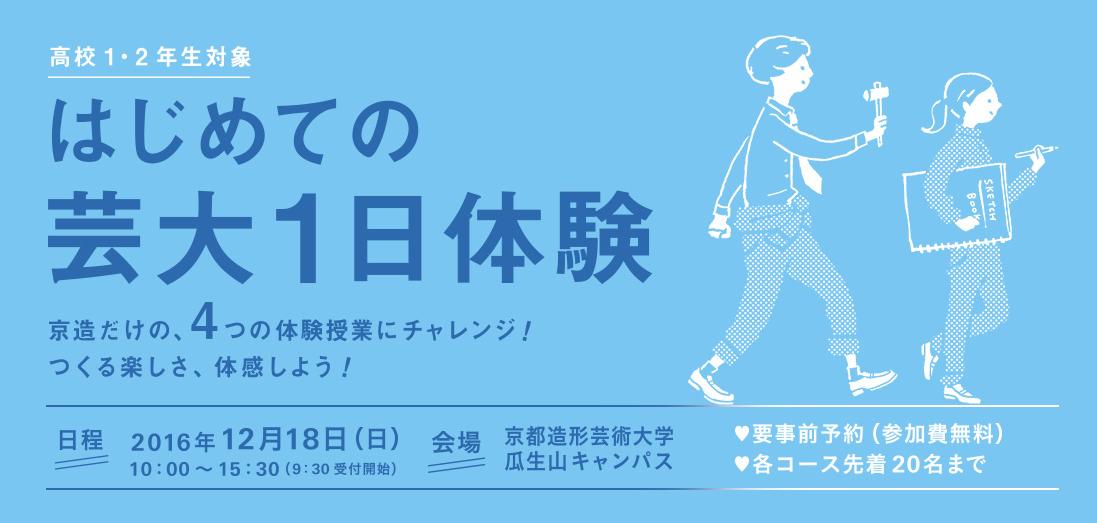 はじめての芸大1日体験 http://www.kyoto-art.ac.jp/