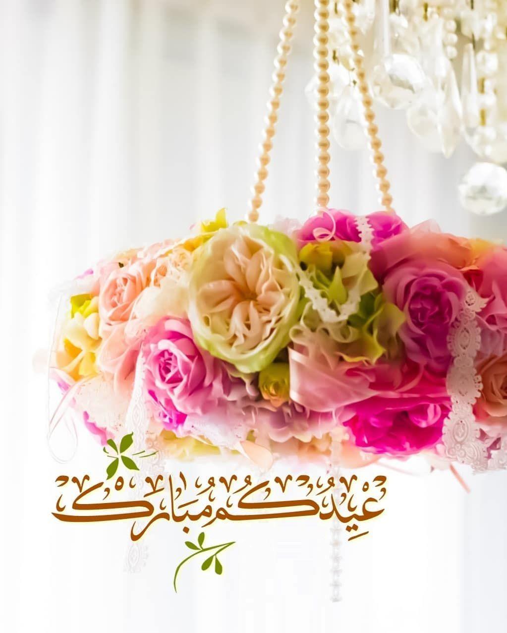 Pin By رغــــــد On عـيـد سعـيــد Eid Mubarak Eid Islamic Pictures