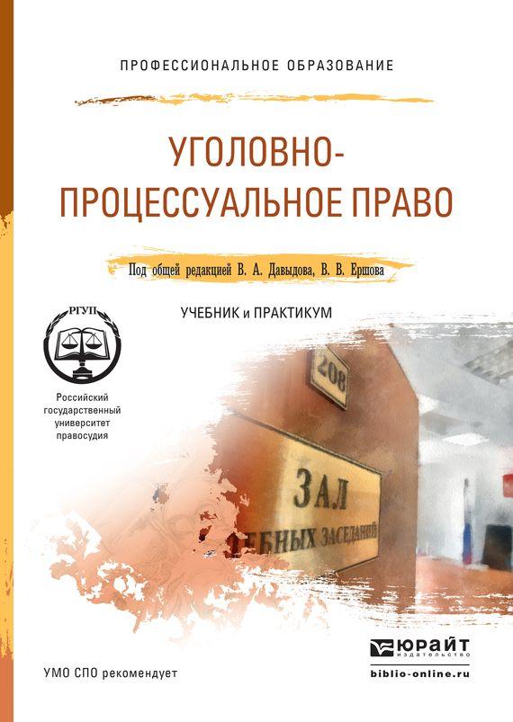 Уголовно-процессуальное право под учебник.