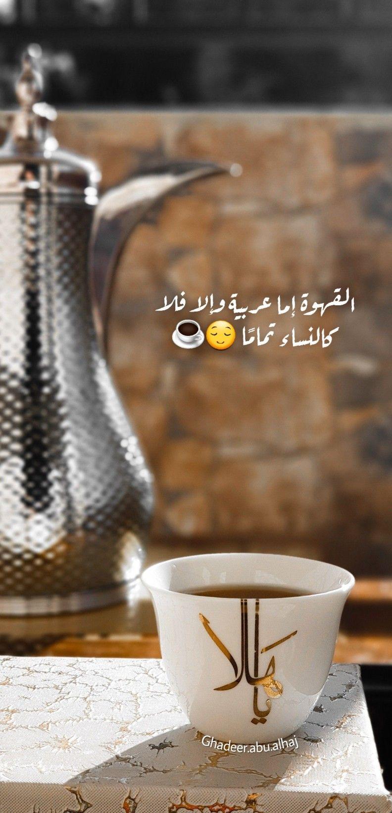 القهوة إما عربية وإلا فلا كالنساء تمام ا Cover Photo Quotes Coffee Glassware