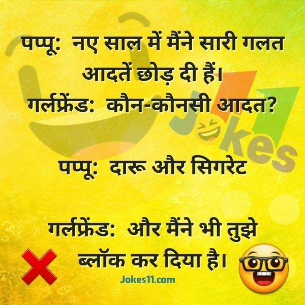 New Year Jokes Chutkule In Hindi For Girlfriend Boyfriend New Year Jokes Funny Jokes In Hindi Jokes