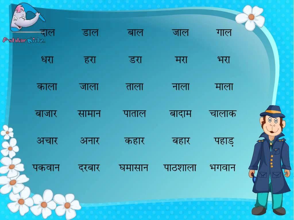 HINDI AA KI MATRA KE SHABD in 2020 Matra, Hindi words
