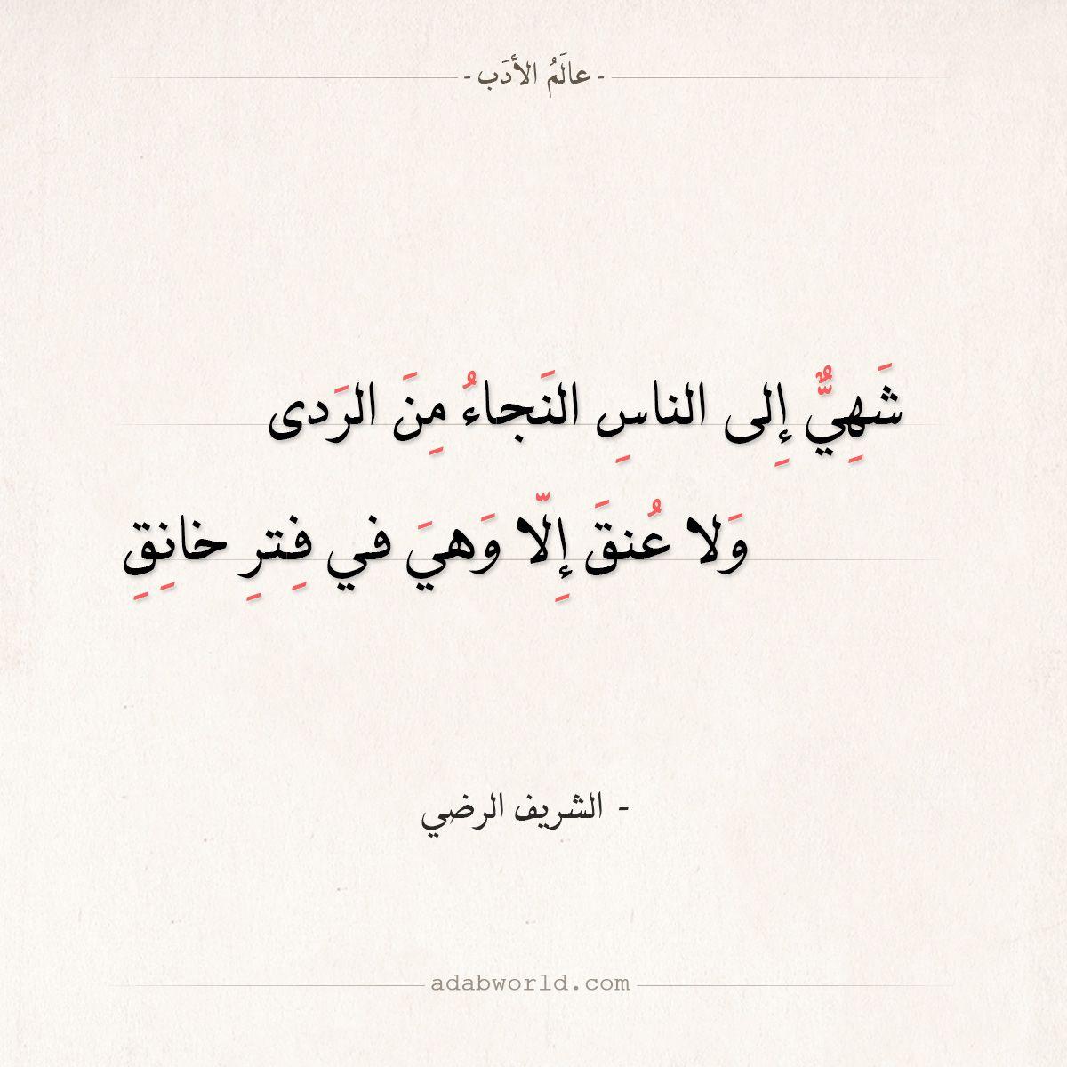 شعر الشريف الرضي شهي إلى الناس النجاء من الردى عالم الأدب Quotes Arabic Calligraphy Calligraphy
