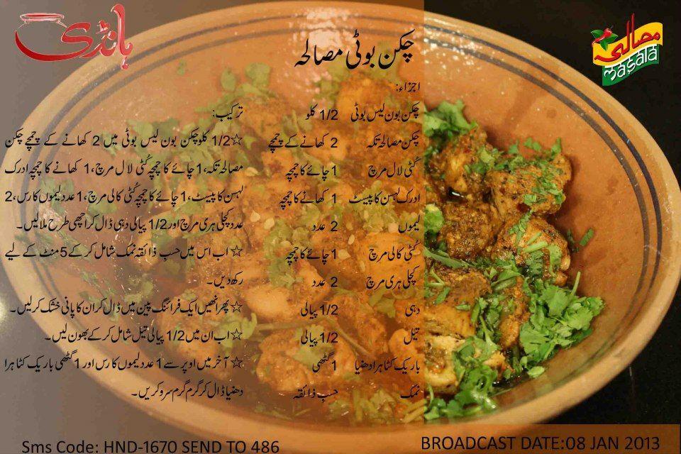 Chicken Boti Masala Recipe Urdu Zubaida Tariq
