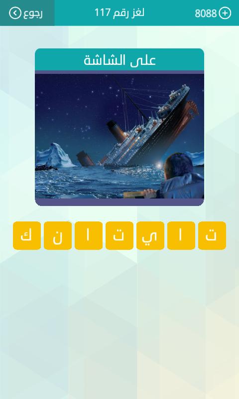 على الشاشة 7 حروف و5 حروف و8 حروف و6 حروف و4 حروف جميع الحلول بالصور