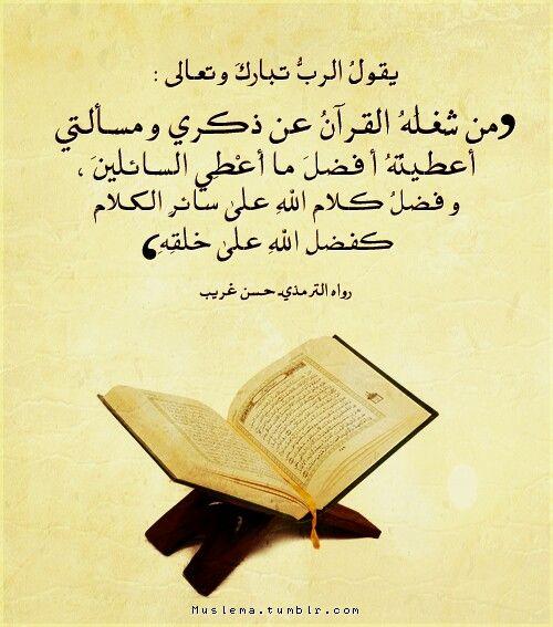 من شغله القرآن Quotes Faith Quran