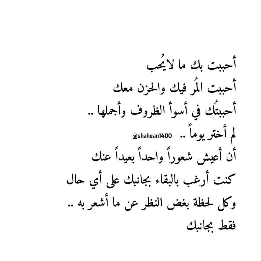 احبك جدا Arabic Love Quotes Arabic Quotes Words
