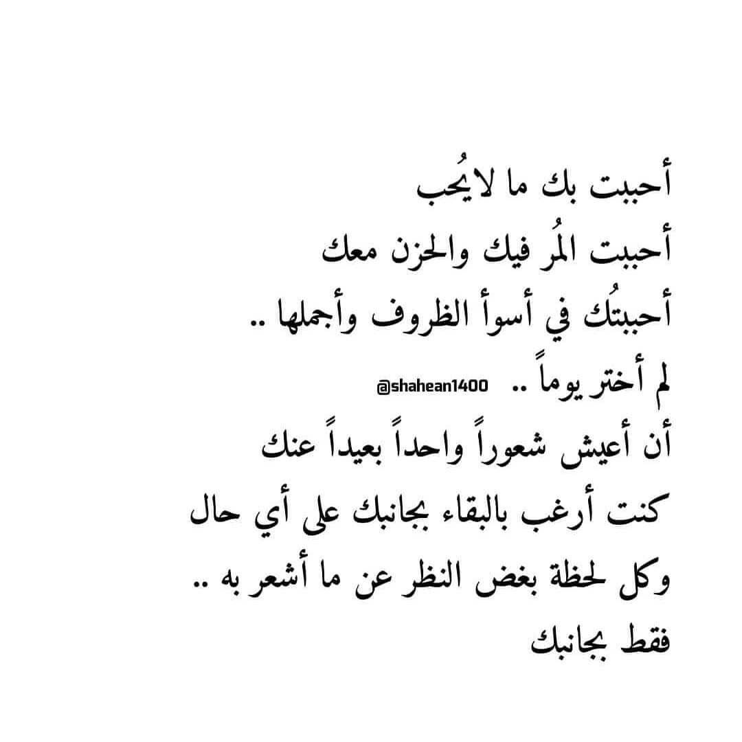 احبك جدا Arabic Love Quotes Arabic Quotes Words