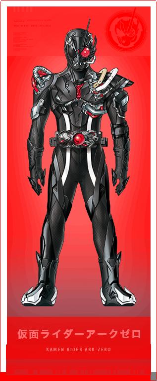 仮面ライダーゼロワン 研究データ 仮面ライダーおもちゃウェブ バンダイ公式サイト 仮面ライダー やなせたかし
