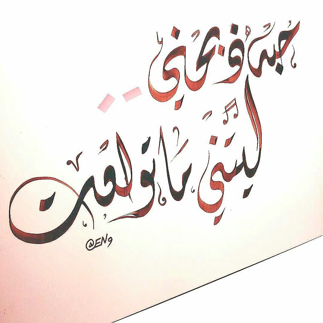 حبه ذبحني ليتني ما تولعت منى الشامسي Calligraphy Art Calligraphy Hann