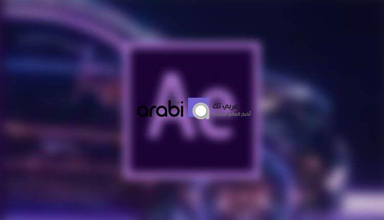 أفضل بدائل برنامج أدوبي After Effect لويندوز 10 عربي تك In 2020 Arabi Lockscreen Lockscreen Screenshot