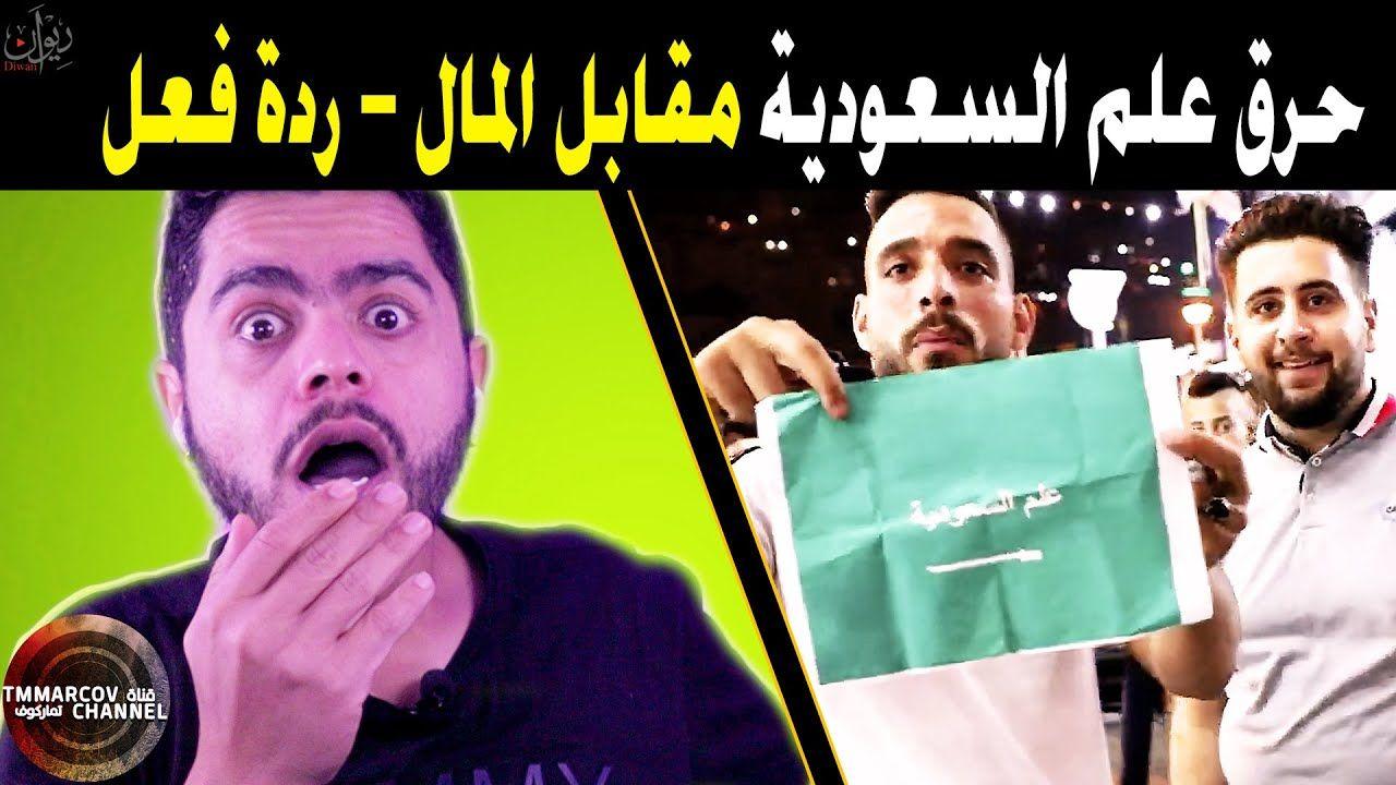حرق علم السعوديه مقابل مال ردة فعل تماركوف شو تحدي حرق العلم Movie Posters Movies Channel