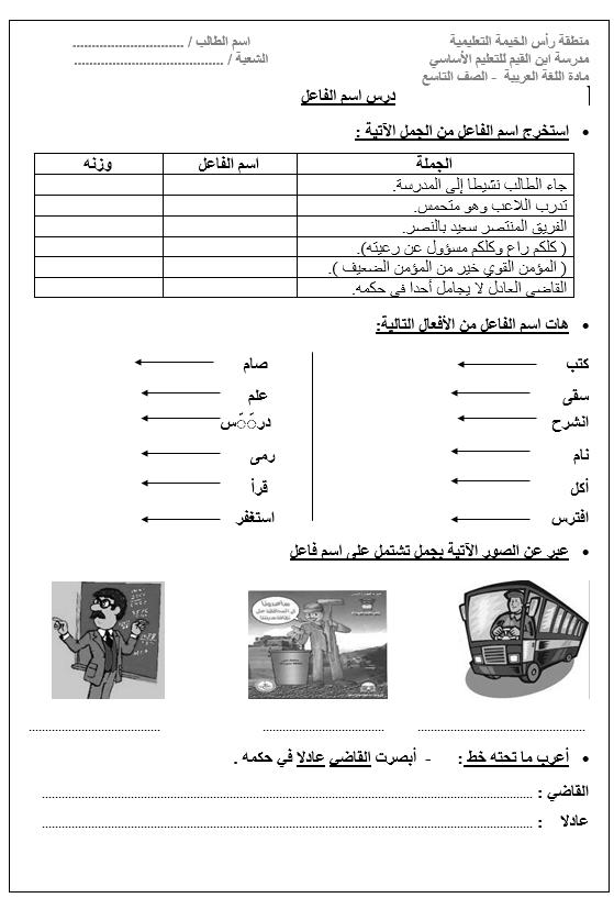 ورقة عمل متنوعة درس اسم الفاعل الصف التاسع مادة اللغة العربية Sheet Music