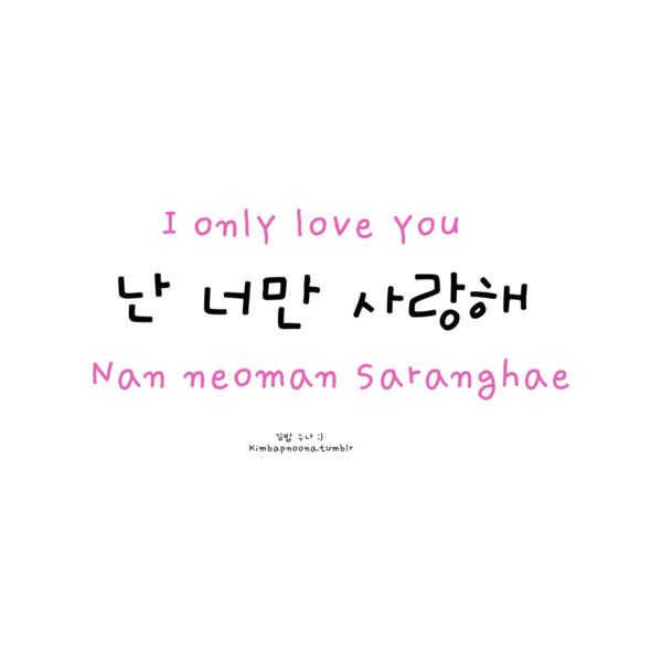 Kimbap Noonas Korean Lessons  E D A Liked On Polyvore Featuring Korean Words Text Hangul Quotes Phrase And Saying