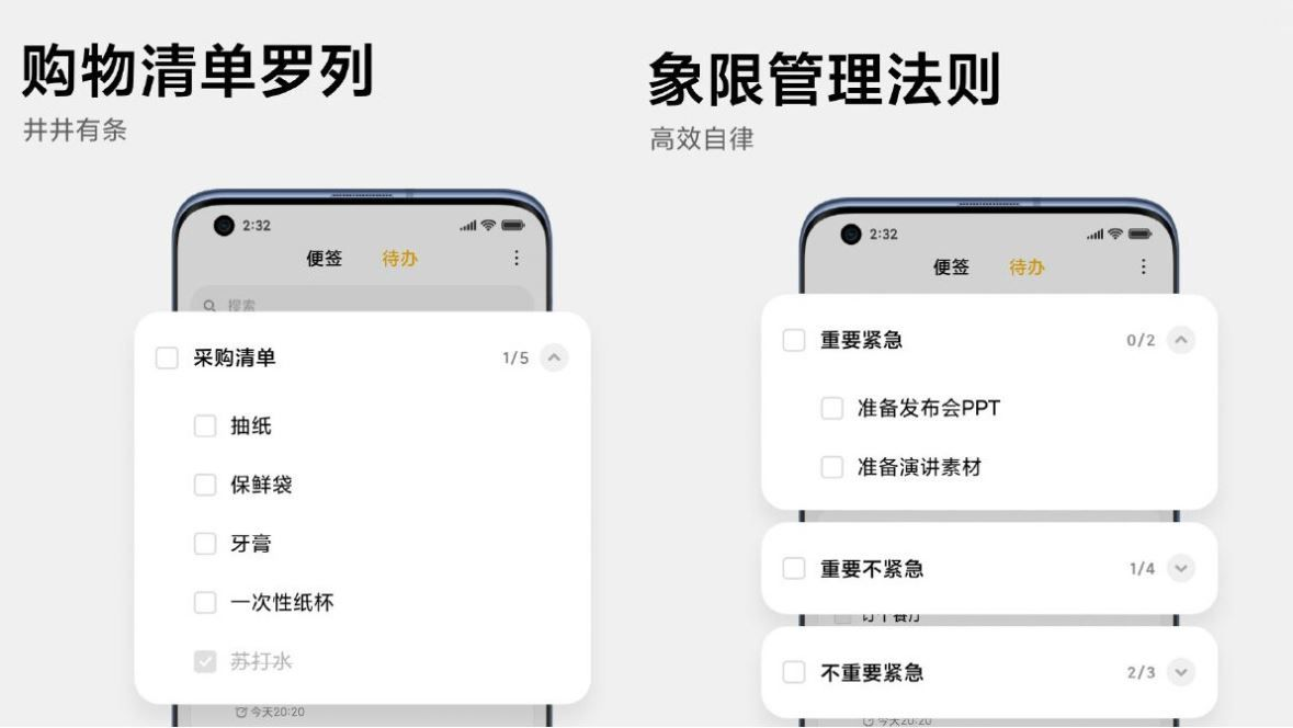 Xiaomi Touts Focus On Privacy Ahead Of Miui 12 Launch Teases New Notes App Features Xiaomi Software Update App Layout