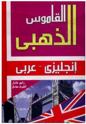 دروس انجليزية Englais Best Books Playbill Labels