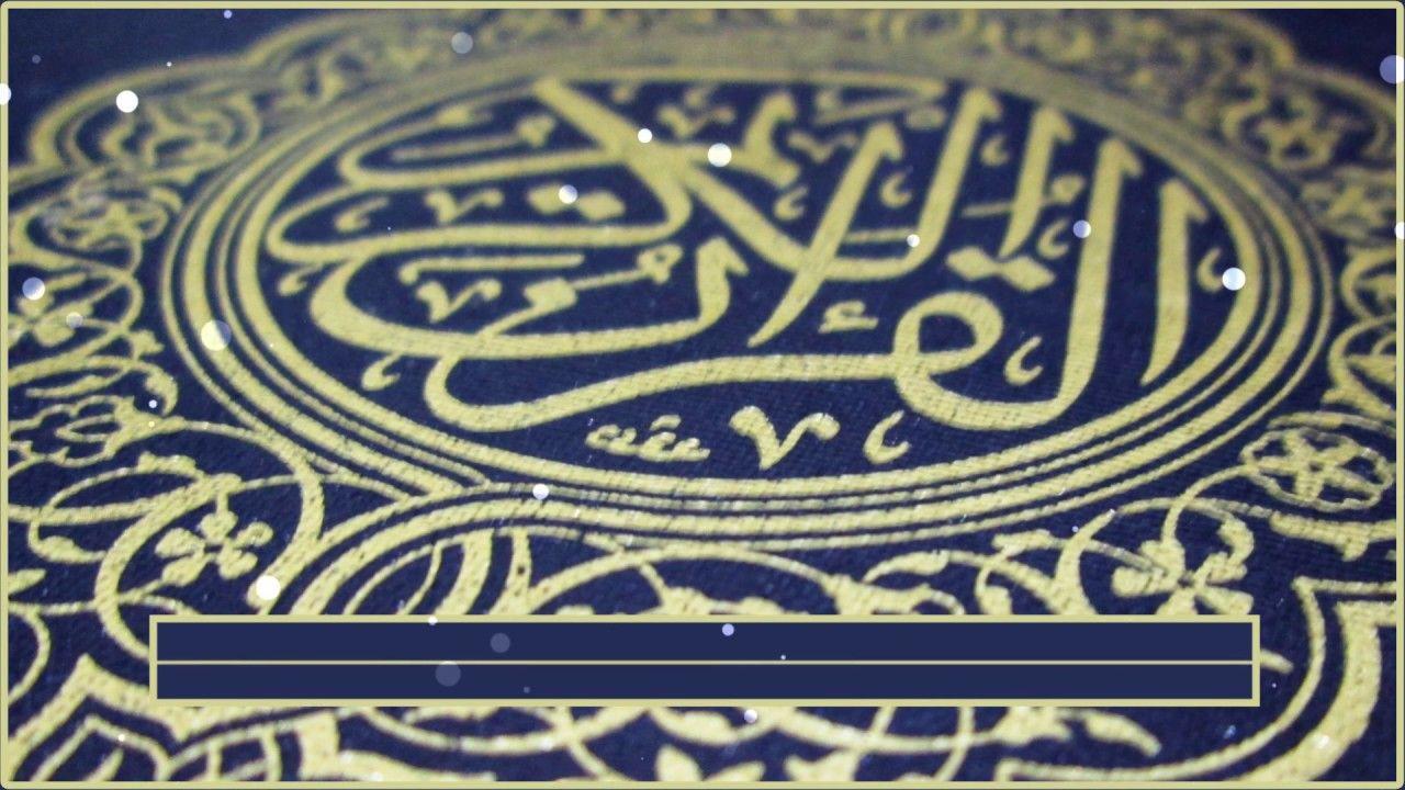 خلفيات اسلامية خلفية قرآنية جاهزة للمونتاج كين ماستر موجات صوتية Lis Youtube Cards Playing Cards