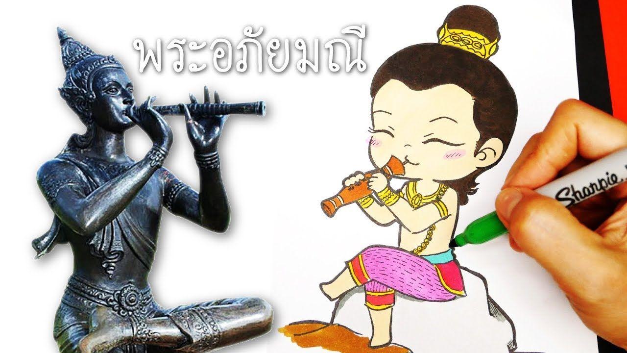 Draw พระอภ ยมณ ว นส นทรภ Ep 2 Sunthorn Phu Day สอนวาดการ ต น E การ ต น ศ ลปะ สอนวาดร ป