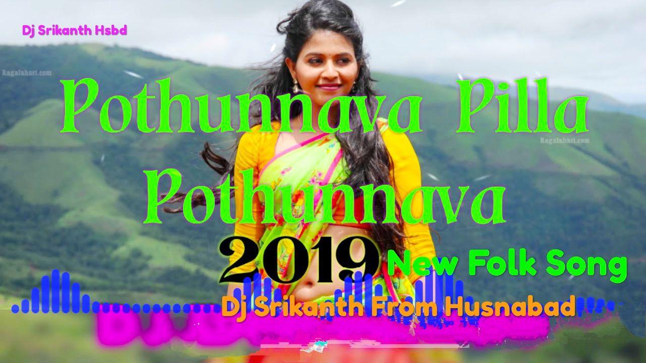 Pothunnava Pilla Pothunnava Folk Dj Song Dj Srikanth HSBD  (www.newdjsworld.in) in 2020 | Dj songs, Dj mix songs, Dj remix songs