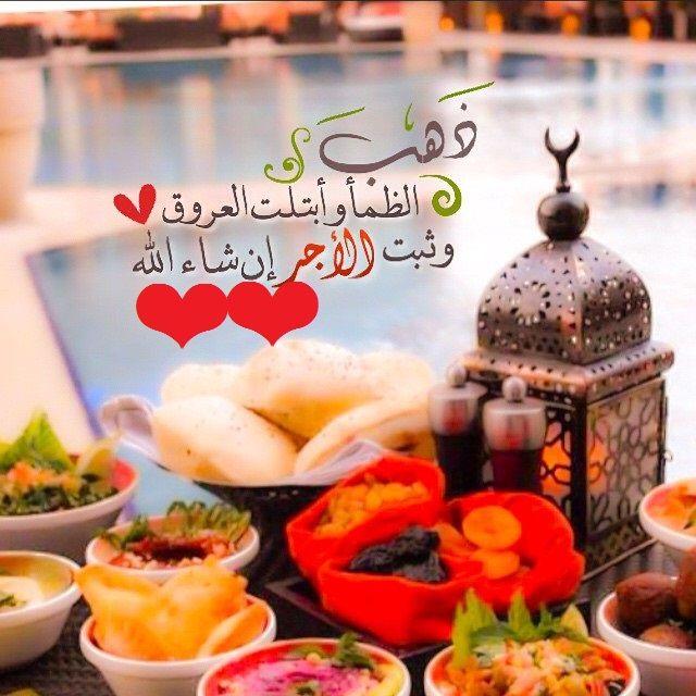 دعاء إفطار الصائم Ramadan Decorations Ramadan Kareem Ramadan